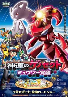 Pokemon - Genesect And The Legend Awakened