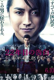 Confession of Murder (2017)