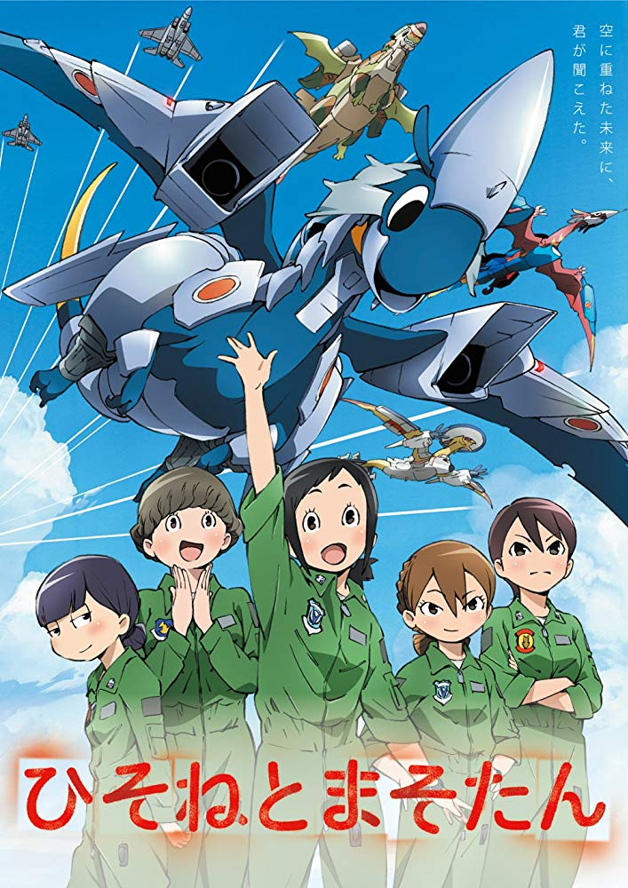Dragon Pilot: Hisone and Masotan - Season 1