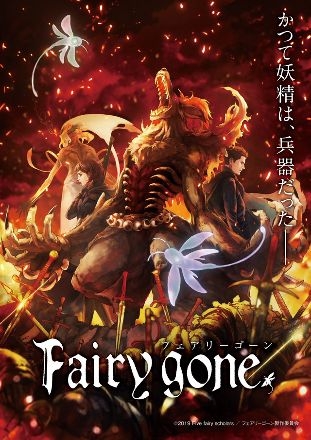 Fairy gone - Season 1