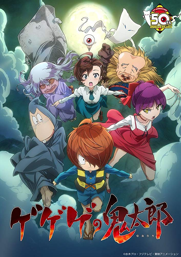 GeGeGe no Kitaro (2018) - Season 1 Episode 48