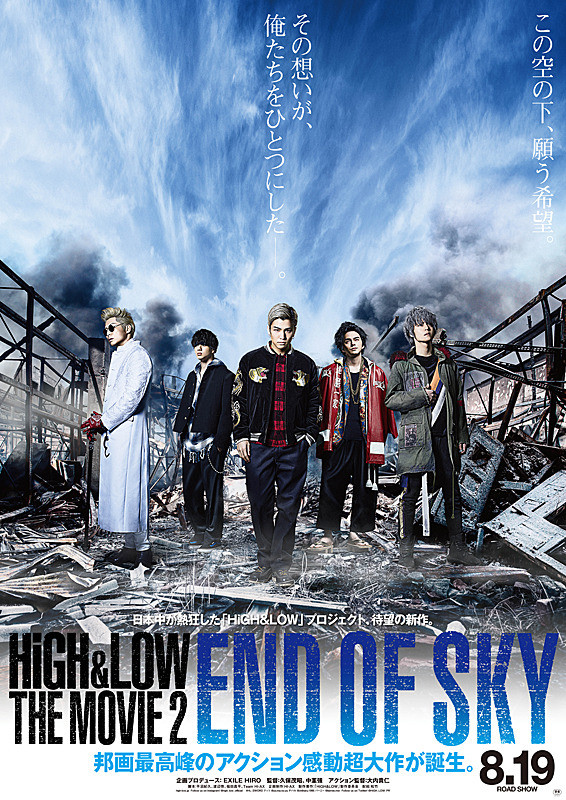 HiGH & LOW the Movie 2