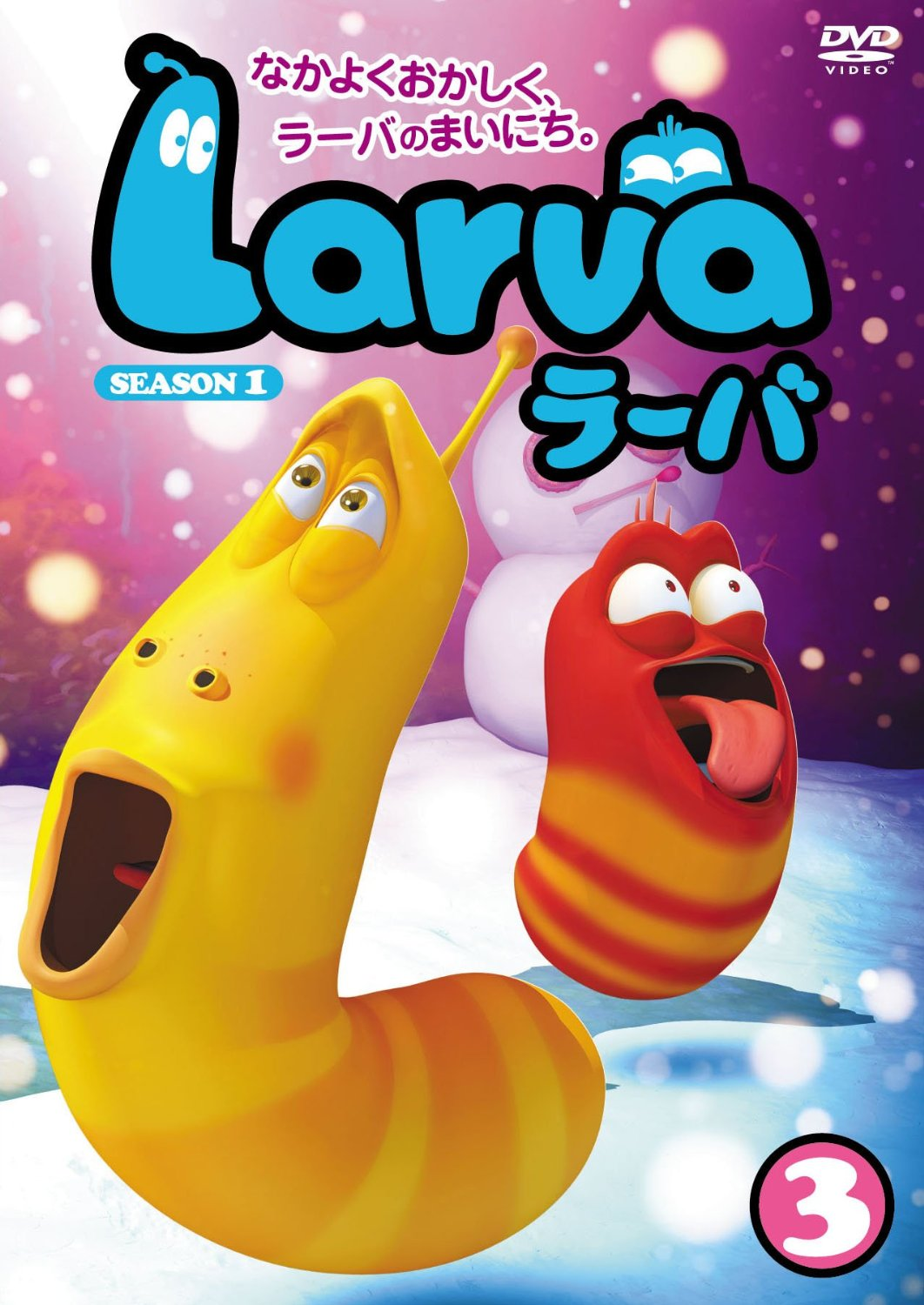 Larva - Volume 1