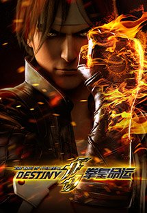 The King of Fighters: Destiny - Season 1
