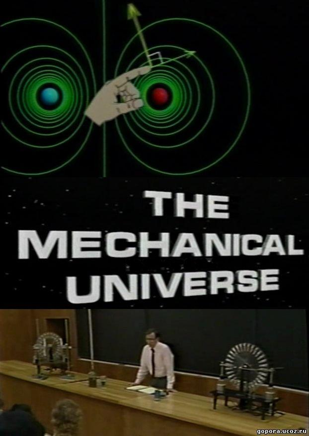 The Mechanical Universe... and Beyond - Season 1 Episode 52
